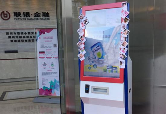 深圳市前海联银金融有限公司-触摸一体机