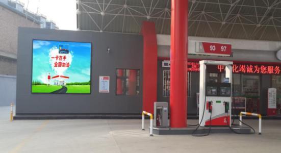 仲恺中国石化加油站与熙雅盟达成75寸触摸一体机定制采购合作