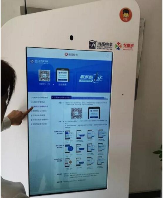 深圳市荣超物业公司与熙雅盟达成55寸触摸一体机定制采购合作